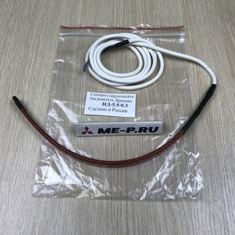 Нагреватель дренажной трубки кондиционера НД-5.5 Mitsubishi Electric